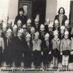 Празник на буквите 1967г.в семилетката.Учителка Дора Механджийска