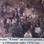 дружество Юнак в Оборище 1934