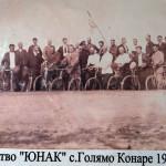 дружество Юнак с.Голямо Конаре 1934 год.