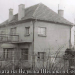 къща на Н.Шилева в София