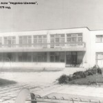 сградата на Детски яслиоткрита на 26.02.1979г