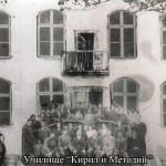 училище Кирил и Методий