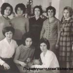 учителски колектив при ЦДГ 8-ми март