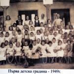 08.Detska gradina 1949