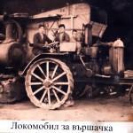 13.Varshachka