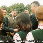 16.Президентът Петър Стоянов в Съединение (2)