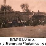 5.Varshachka 1918-Velichko Chobanov