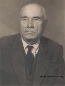 Naiden Todorov Komanov_1960