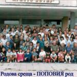 POPOV POD 1996 god.