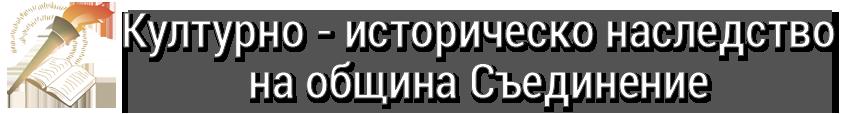 Народно читалище Съединение 1875